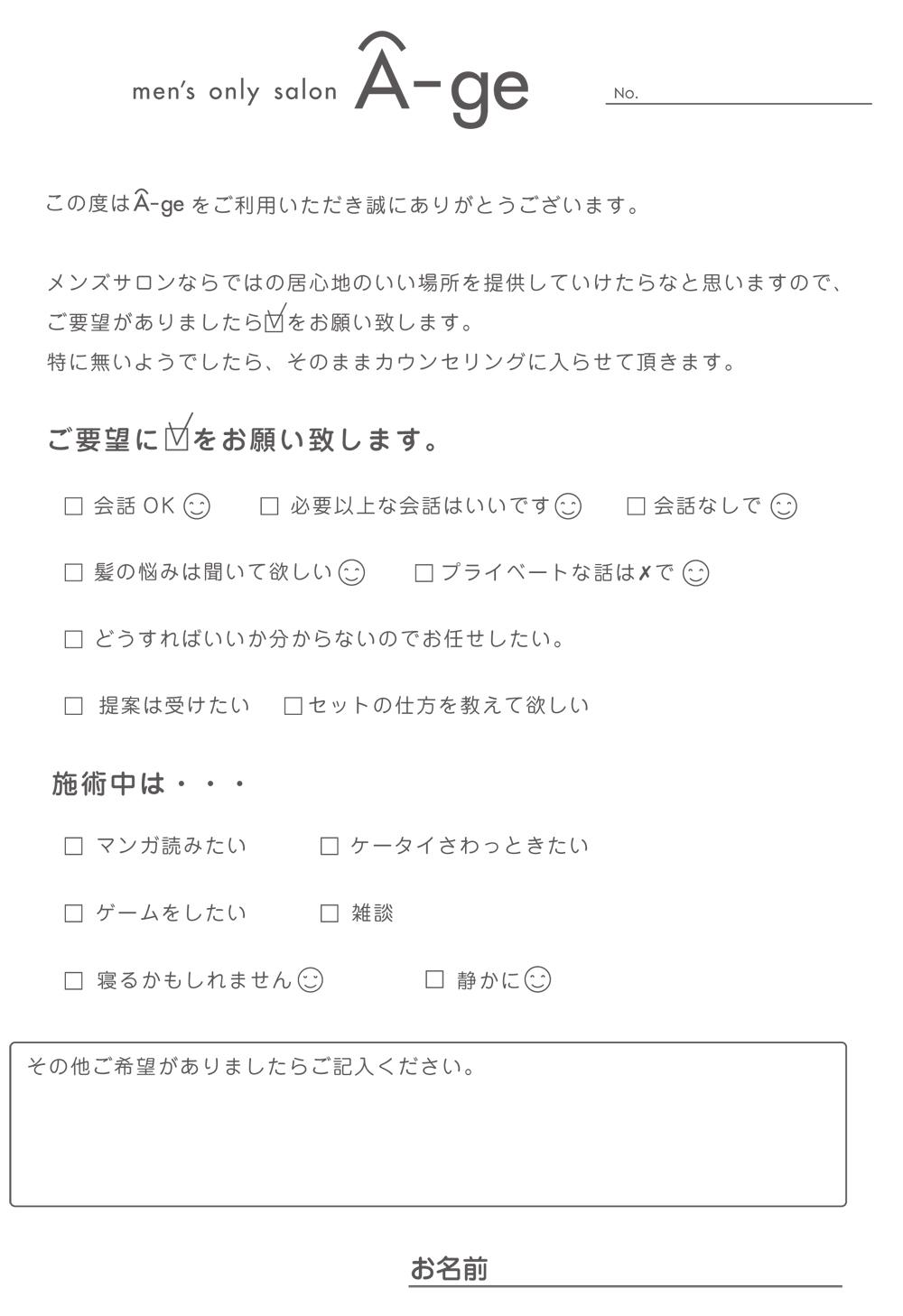A-geご要望アンケート